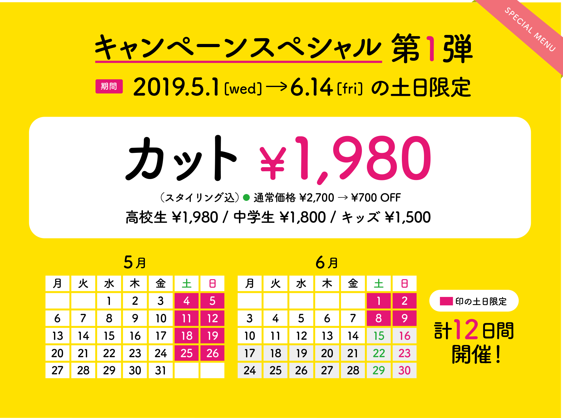 キャンペーンスペシャル第1弾 カット1,980円 期間限定