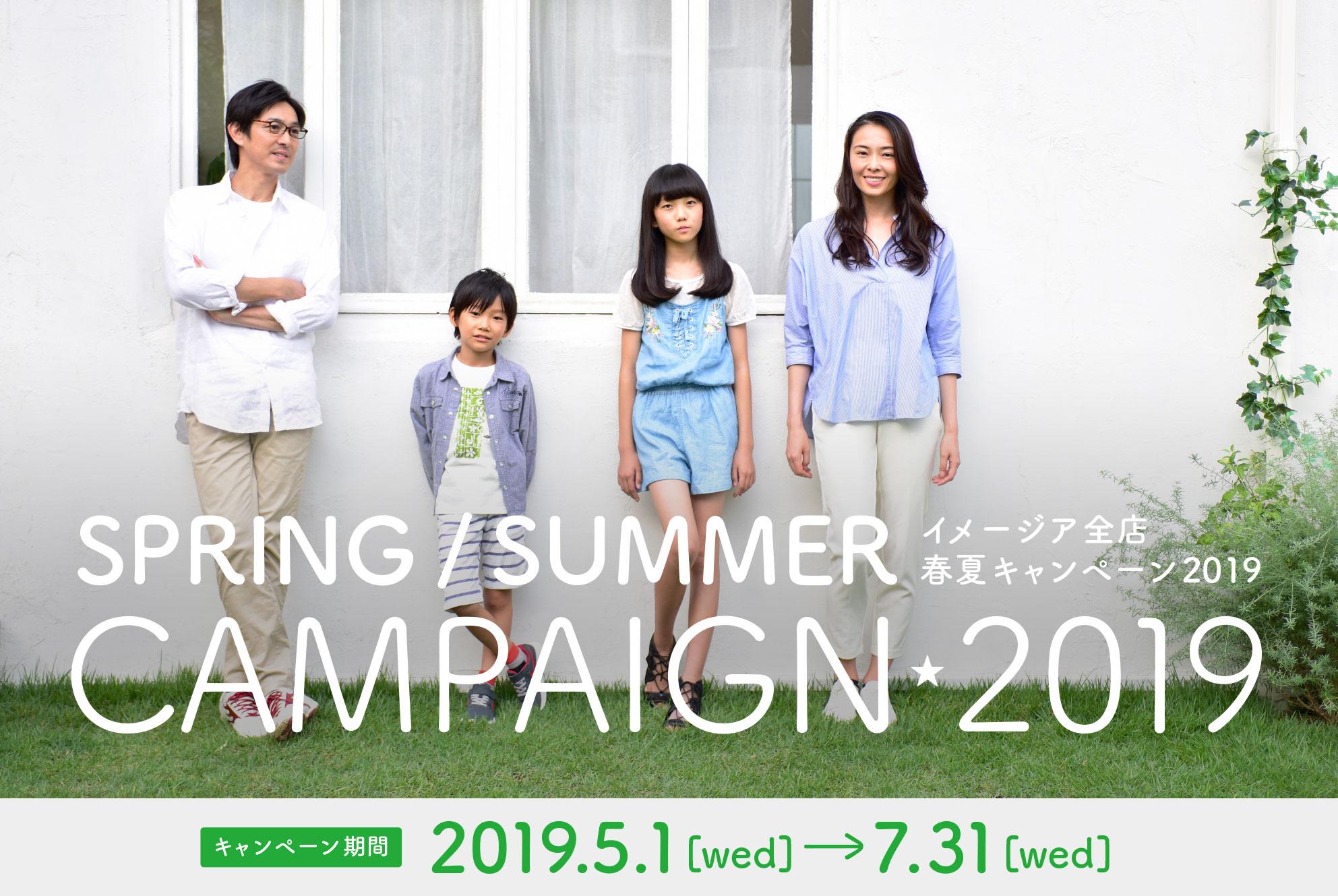 イメージア全店★春夏キャンペーン2019
