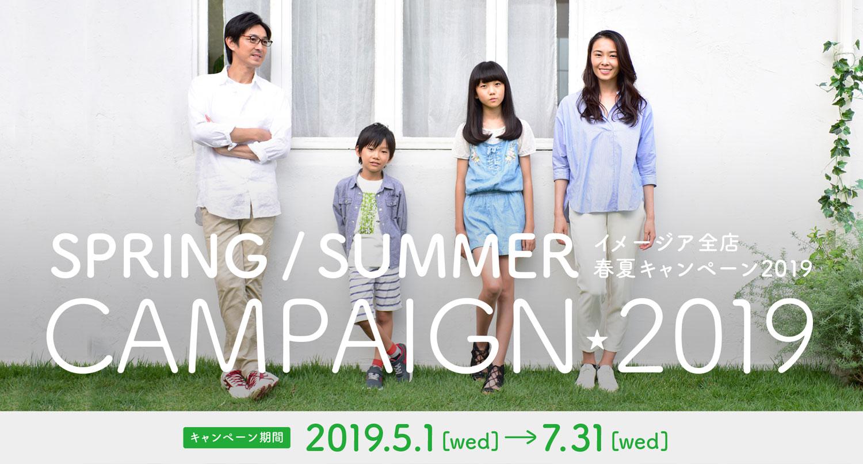 美容室イメージア全店、春夏キャンペーン2019開催中!7月末まで。