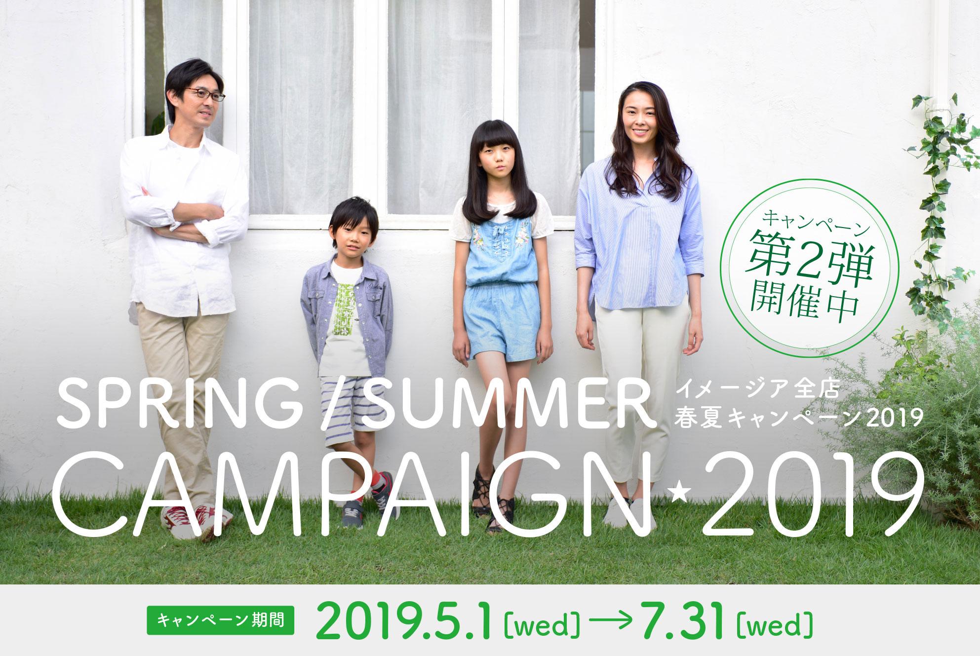 イメージア全店★春夏キャンペーン2019第2弾