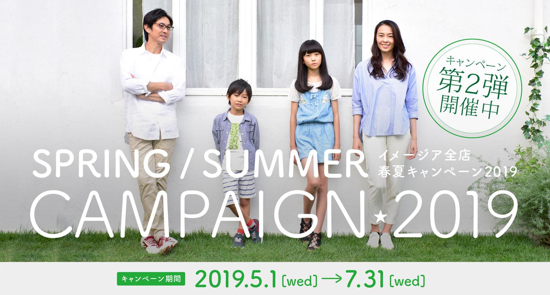 美容室イメージア全店、春夏キャンペーン2019第二弾開催中!7月末まで。