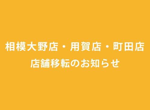 イメージア相模大野店・用賀店 ・町田店 移転オープン日時について