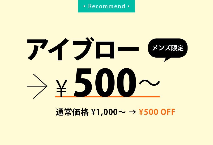アイブロー500円〜