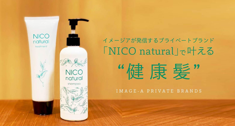 イメージアが発信するプライベートブランド「NICO natural」で叶える健康髪