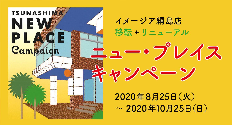 美容室イメージア綱島店★移転+リニューアル「ニュープレイス キャンペーン」開催!