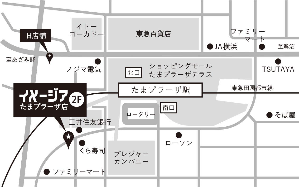 イメージアたまプラーザ店 移転オープンマップ