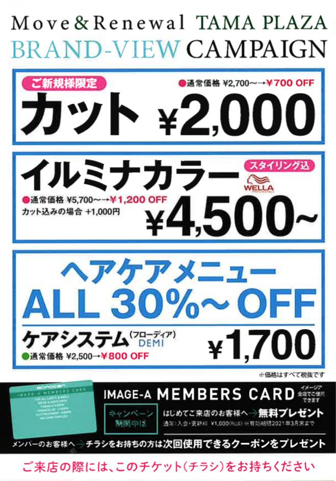 12/10(木)たまプラーザ店 移転オープン&キャンペーンのお知らせ2