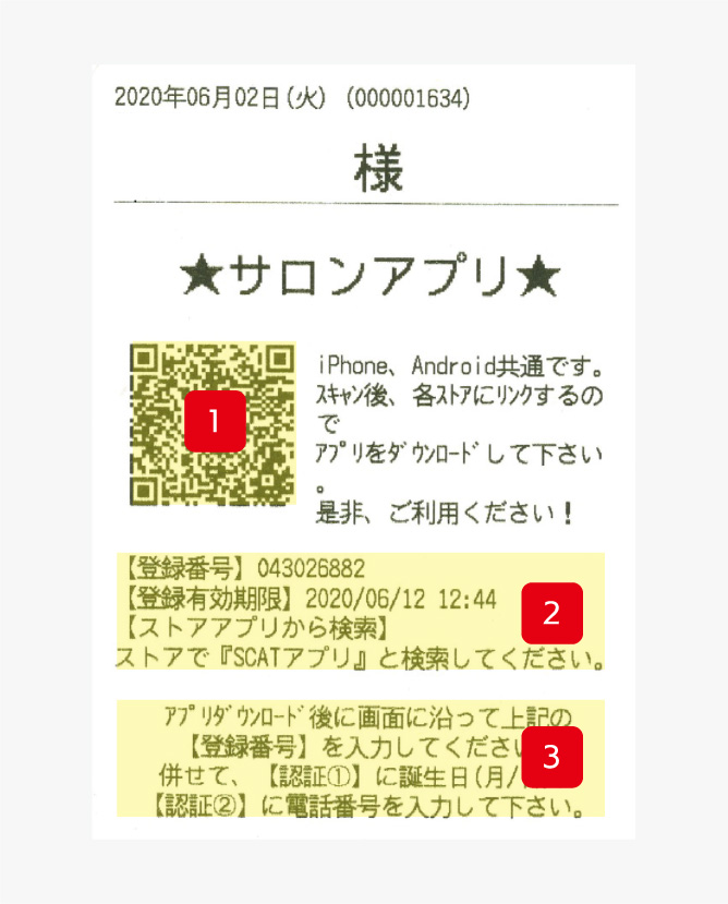 ダウンロード用QRコード