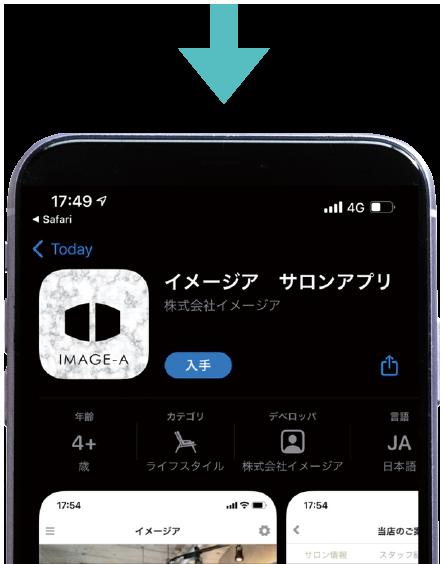 美容室イメージア サロンアプリ
