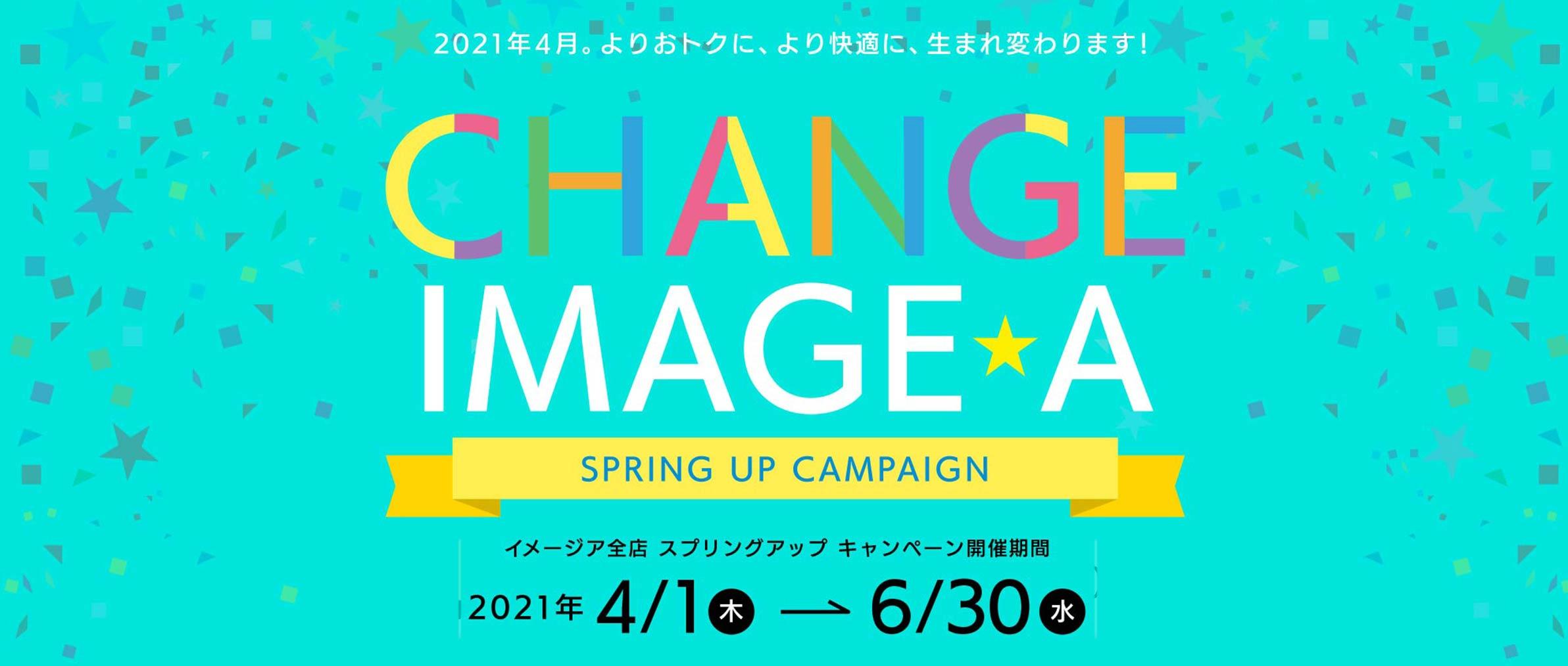 イメージア全店 スプリングアップキャンペーン2021