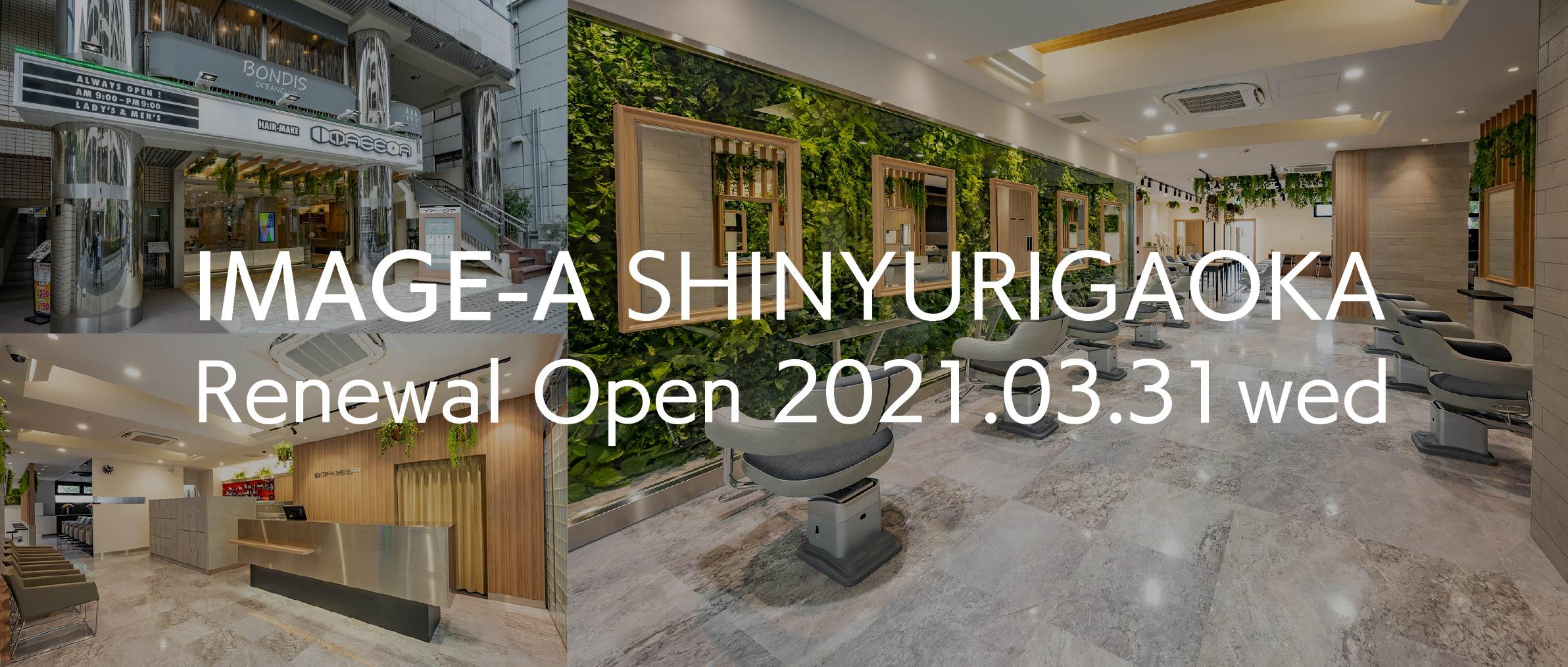 美容室イメージア 新百合ヶ丘店 リニューアルオープン!