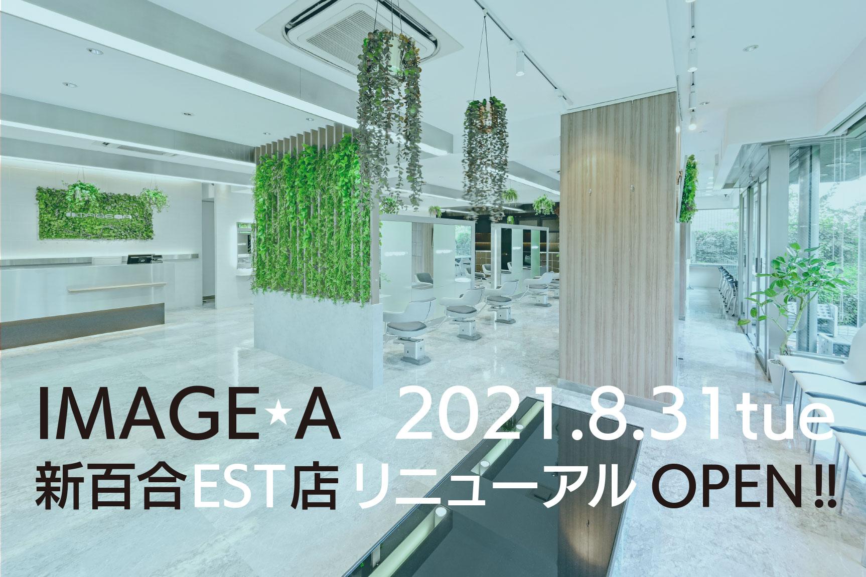 美容室イメージア新百合EST店 リニューアルオープンのお知らせ
